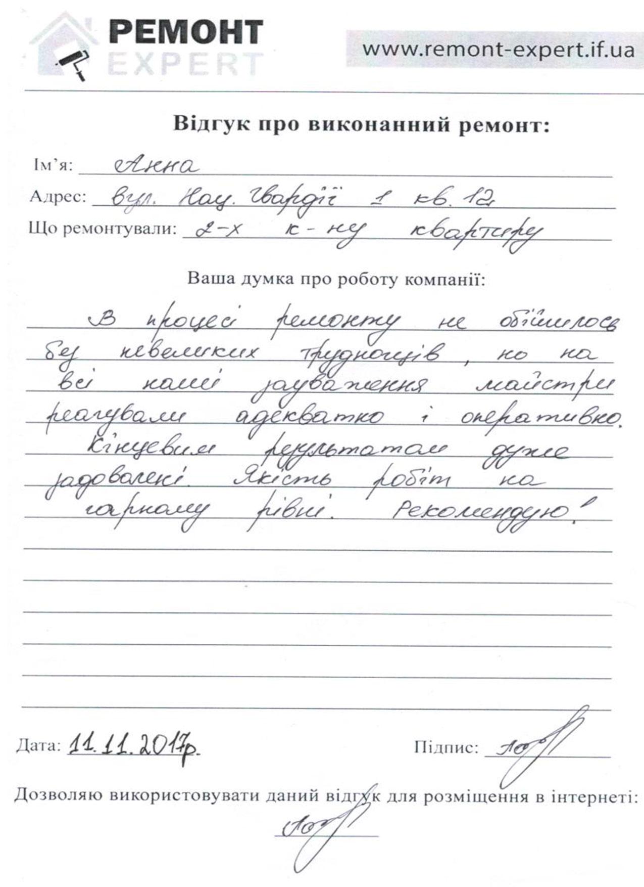 Ремонт квартири в Івано-Франківську по вулиці Національної Гвардії