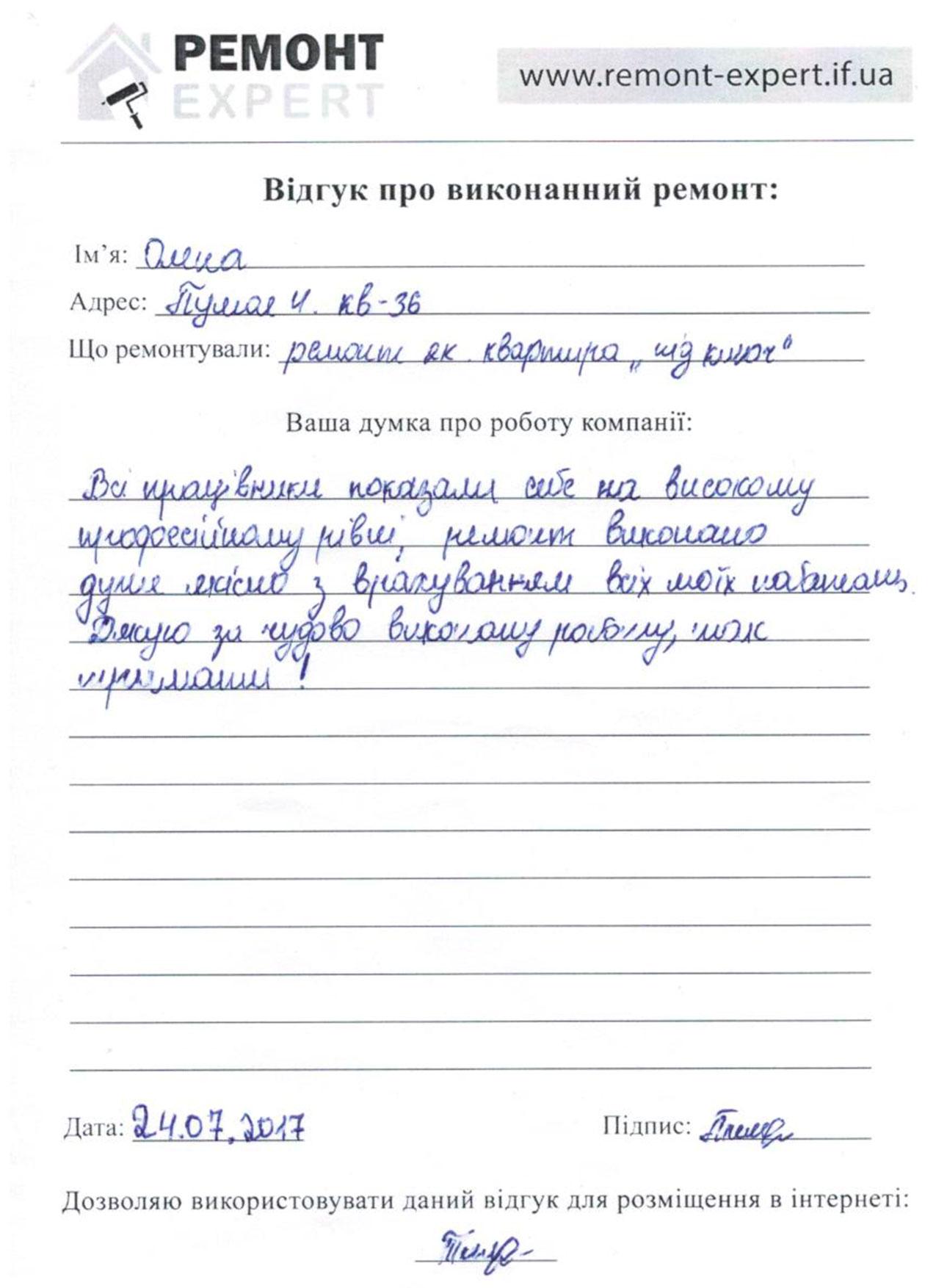 Ремонт квартири в Івано-Франківську по вул. Пулюя 4